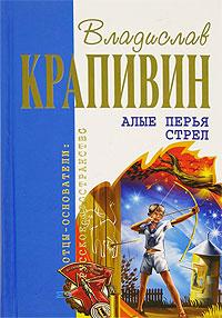 Владислав Крапивин - Алые перья стрел