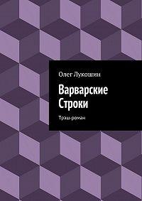 Олег Лукошин - Варварские Строки