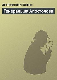Лев Шейнин -Генеральша Апостолова