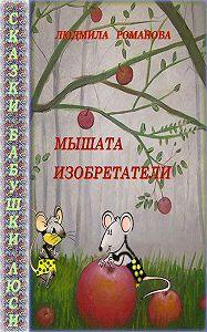 Людмила Романова -Мышата изобретатели