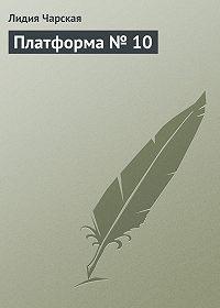 Лидия Чарская - Платформа № 10