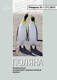 Коллектив Авторов -Поляна №1 (11), февраль 2015