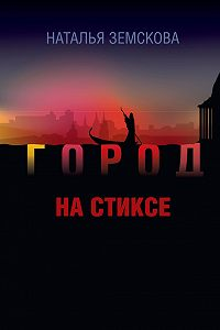 Наталья Земскова -Город на Стиксе