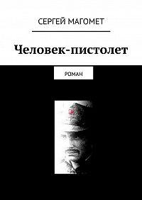 Сергей Магомет -Человек-пистолет