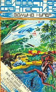 Эдмунд Купер -Первый марсианин