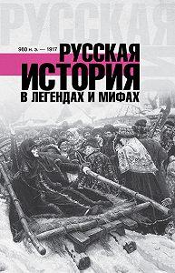 Матвей Гречко - Русская история в легендах и мифах