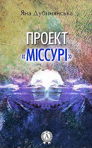 Яна Дубинянская -Проект «Міссурі»