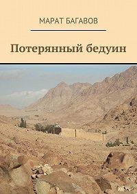 Марат Багавов -Потерянный бедуин