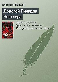 Валентин Пикуль -Дорогой Ричарда Ченслера