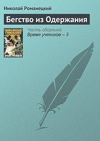 Николай Романецкий -Бегство из Одержания