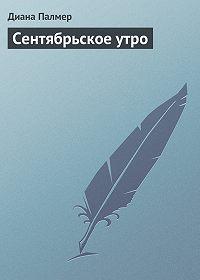 Диана Палмер -Сентябрьское утро