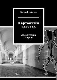 Василий Чибисов - Картонный человек. Иронический хоррор