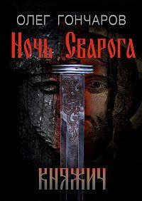 Олег Гончаров - Ночь Сварога. Княжич
