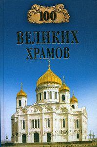 Андрей Низовский, Марина Владимировна Губарева - 100 великих храмов