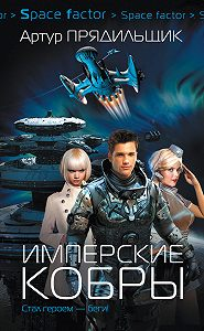 Артур Прядильщик -Имперские кобры