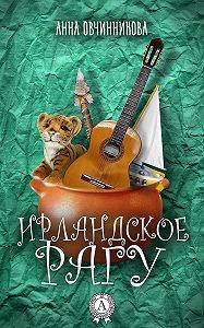 Анна Овчинникова -Ирландское рагу (Сборник)