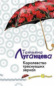 Татьяна Луганцева -Королевство треснувших зеркал