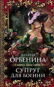 Наталья Орбенина - Супруг для богини