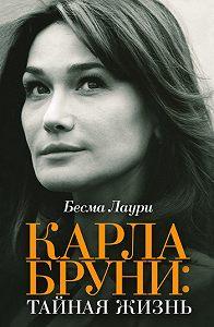 Бесма Лаури -Карла Бруни: тайная жизнь