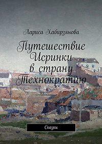 Лариса Хабирзянова -Путешествие Искринки встрану Технократию. Сказка
