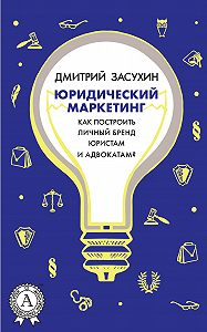 Дмитрий Засухин, Дмитрий Засухин - Юридический маркетинг. Как построить личный бренд юристам и адвокатам?