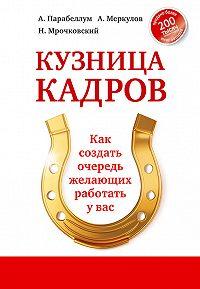 Андрей Парабеллум -Кузница кадров. Как создать очередь желающих работать у вас