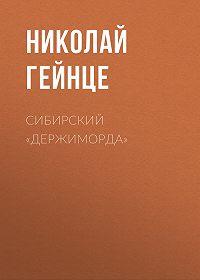 Николай Гейнце -Сибирский «держиморда»