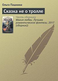 Ольга Пашнина -Сказка не о тролле