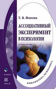 Татьяна Витальевна Попова -Ассоциативный эксперимент в психологии. Учебное пособие