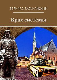 Бернард Задунайский -Крах системы. Исторический детектив