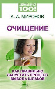 Андрей Александрович Миронов -Очищение. Как правильно запустить процесс вывода шлаков