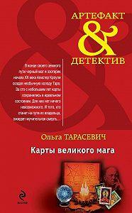 Ольга Тарасевич - Карты великого мага
