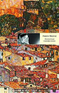 Лариса Миллер -Золотая симфония