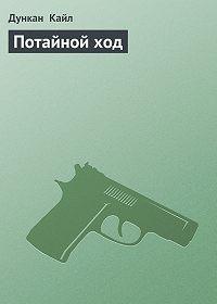 Дункан Кайл -Потайной ход