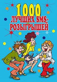 Людмила Антонова -1000 лучших sms-розыгрышей