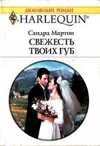 Сандра Мартон - Свежесть твоих губ