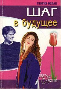 Глория Беван -Шаг в будущее