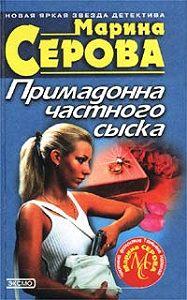 Марина Серова -Примадонна частного сыска