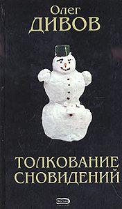 Олег Дивов - Как я был экстрасенсом