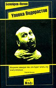 Владимир Белобров -Му-му возвращается из ада