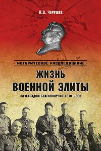 Николай Черушев - Жизнь военной элиты. За фасадом благополучия. 1918–1953
