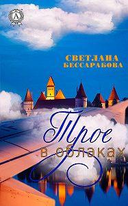 Светлана Бессарабова - Трое в облаках