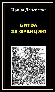 Ирина Даневская -Битва за Францию