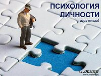 Станислав Махов -Психология личности