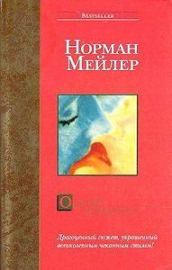 Норман Мейлер -Олений заповедник