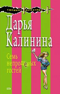 Дарья Калинина - Семь непрошеных гостей