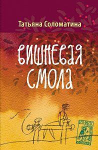 Татьяна Соломатина -Вишнёвая смола