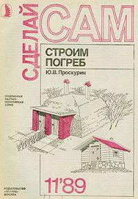 Ю. Проскурин - Строим погреб