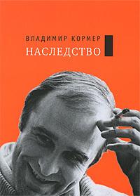 Владимир Кормер -Собрание сочинений. Том 1: Наследство