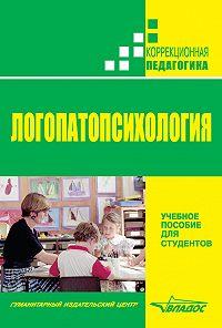 Коллектив авторов - Логопатопсихология